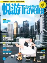 CondeNast Traveller China