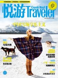 CondeNast Traveler China