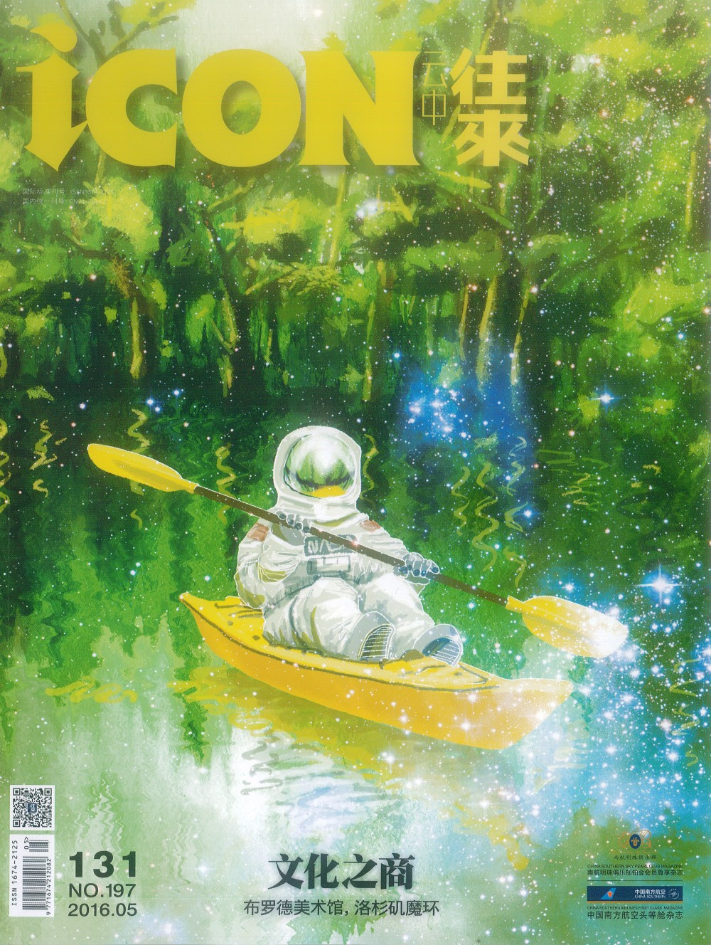 ICON 云中往来 Cover V2