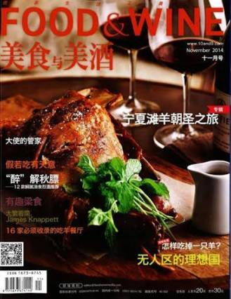 Food & Wine China